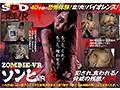 【VR】サキュバス4体×エルフ1体×乳魔1体×ゾンビ2体 妖艶×魔族...sample5