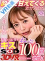 【VR】酔って甘えてくる激カワ彼女と最初から最後までねっとりキス100回SEX 小倉由菜