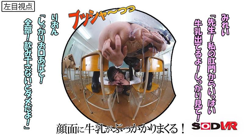 【VR】放課後の教室で女子生徒のアナルから噴射する牛乳が顔面にブッかかりまくる! 牛乳浣腸ぶっかけVR 画像2