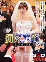 【VR】痴女光線VR〜史上最悪の結婚式〜 俺をゴミとしか見ていなかったリア充女が、催●でチ●ポをゴミの様に扱うドS女に豹変! 里美ゆりあ