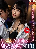 【VR】結婚間近で幸せ絶頂な僕を唇が狂わせる!キス魔の女上司からの舐め接吻NTR