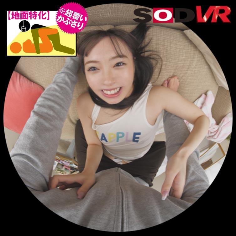 【VR】新アングル!地面特化VR 小倉由菜「しゅきしゅき~」相思相愛な激カワ彼女とだいしゅきホールド中出し 3