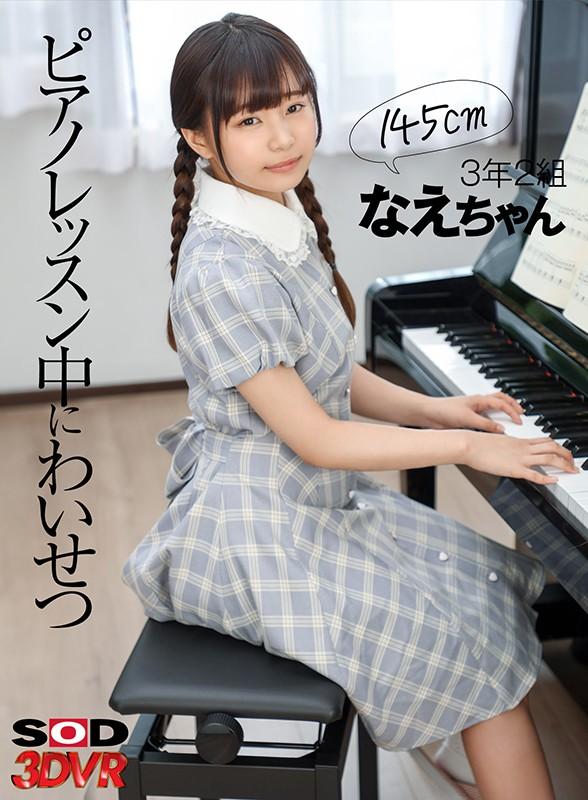 【VR】3年2組 なえちゃん 145cm ピアノレッスン中にわいせつ1