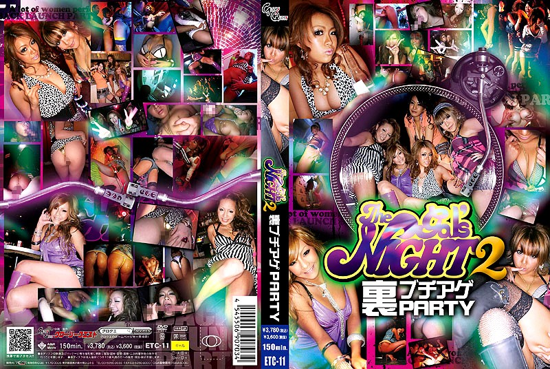 The gal's NIGHT 2 裏ブチアゲPARTY