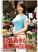 巨乳過ぎる花屋の店員さん かな ダウンロード