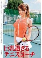 巨乳過ぎるテニスコーチ ももか