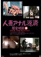 人妻アナル返済シリーズ動画