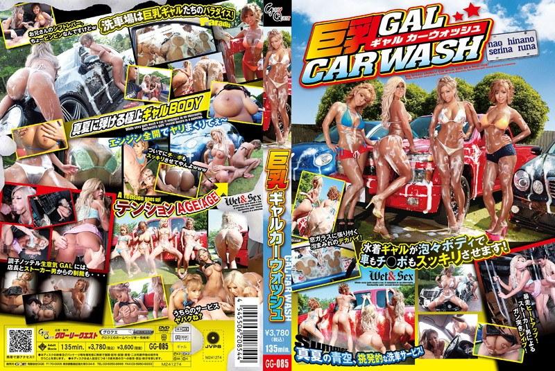 洗車場を訪れる男たちを出迎えてくれるのは、ナンと水着姿の巨乳ギャルたち
