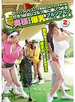 セクハラレッスンで有名なゴルフコーチがいる打ちっぱなしゴルフ場に通いつめる奥様たちは爆乳をブルンブルン揺らして感じまくる 2