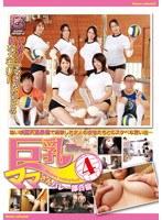 巨乳ママさんバレー部合宿 4