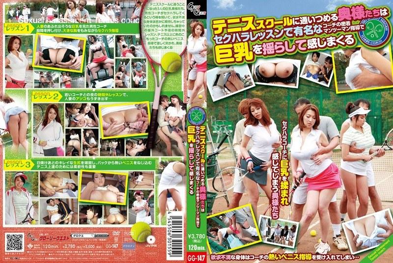 テニススクール通い奥様たちはセクハラコーチの指導で感じまくる – 筒井まりか