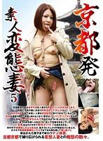 京都発 素人変態妻 5