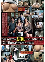外国人留学生が盗撮したホームステイ先の巨乳母娘との肉体関係の全記録 GG-159