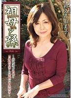 祖母と孫 和久井由美子 ダウンロード