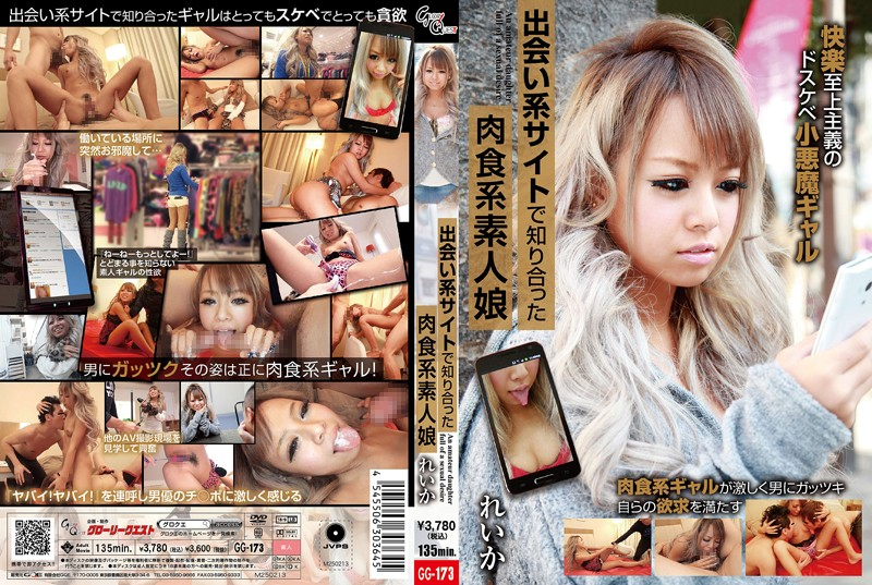 GG-173 Aggressive Girl I Met on a Dating Website Reika
