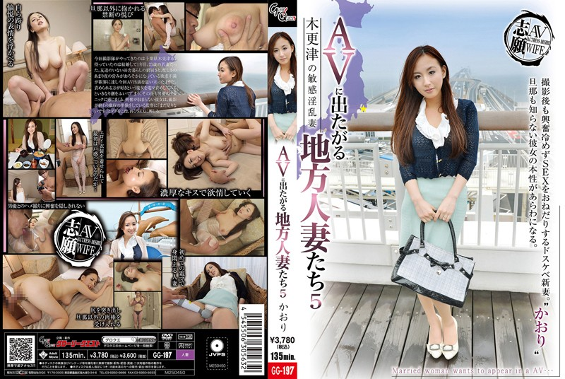 GG-197 Married Country Women Who Wanna Be In Porn 5 – Kaori