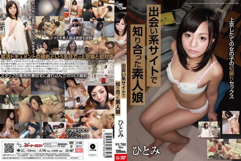 GG-207 Amateur Girls Met on a Dating Website Hitomi