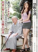 13gg00246[GG-246]禁断介護 稲川なつめ