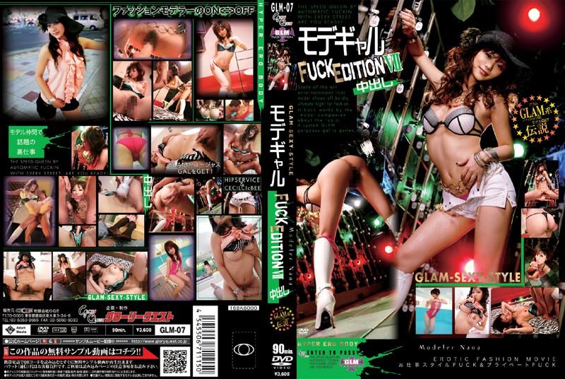 モデギャルFUCK EDITION VII