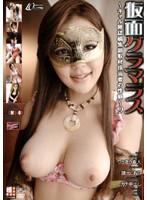 仮面グラマラス9 ギャル雑誌編集部取材担当者の性癖