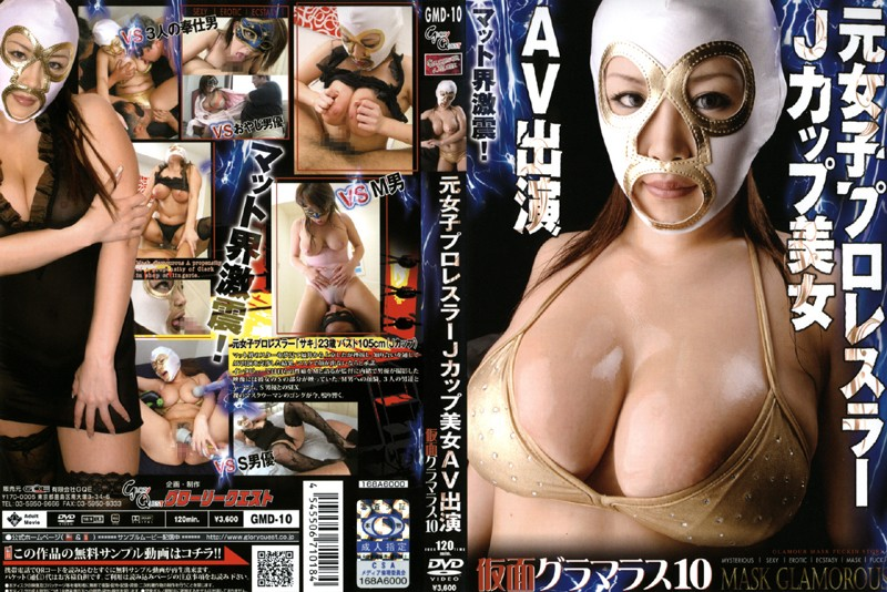 仮面グラマラス10 元女子プロレスラーJカップ美女AV出演