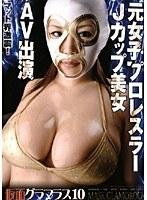 仮面グラマラス10 元女子プロレスラーJカップ美女AV出演 ダウンロード