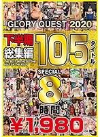 GLORYQUEST2020 下半期総集編105タイトルSPECIAL ダウンロード
