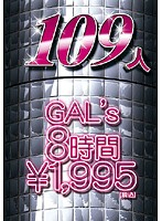 GLORYQUEST 109人GAL's 8時間 ダウンロード