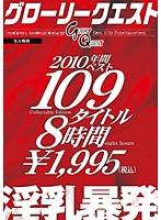 グローリークエスト2010年間ベスト109タイトル8時間 淫乳暴発 ダウンロード