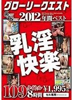 グローリークエスト2012年間ベスト109タイトル8時間 乳淫快楽 ダウンロード