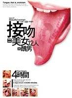 接吻=美女12人×醜男 ダウンロード
