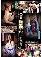 人妻恥悦旅行 総集編 PART-5 ダウンロード