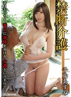13gvg00052[GVG-052]禁断介護 千乃あずみ