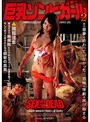 SEX OF THE DEAD 巨乳ゾン...