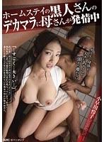 ホームステイの黒人さんのデカマラに母さんが発情中 小早川怜子 ダウンロード