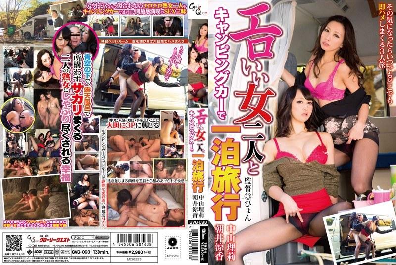 エロいい女二人とキャンピングカーで一泊旅行 中山理莉 朝井涼香