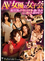 AV女優の女子会 近づく男を手当たり次第に誘い込み4人掛かりで絞り尽くす