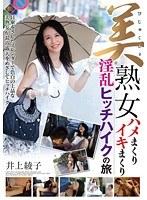 美熟女ハメまくりイキまくり淫乱ヒッチハイクの旅 井上綾子 ダウンロード