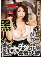 黒人の極太チ●ポに欲情する人妻 篠田あゆみ ダウンロード