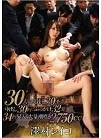 30本番中出し30回 ぶっかけ32発 澤村レイコ