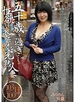 五十歳を過ぎても性欲が衰えない完熟人妻 上島美都子 ダウンロード