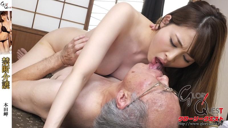 【義父】スケベな巨乳の人妻熟女、本田岬の不倫介護寝取られ無料動画!【セックス、近親相姦、クンニ動画】