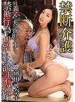 禁断介護 前田可奈子 ダウンロード