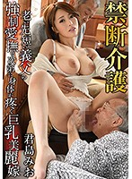 13gvg00623[GVG-623]禁断介護 君島みお
