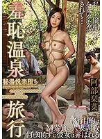羞恥温泉旅行シリーズ動画