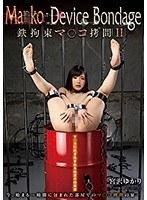 Ma○ko Device BondageII 鉄拘束マ○コ…