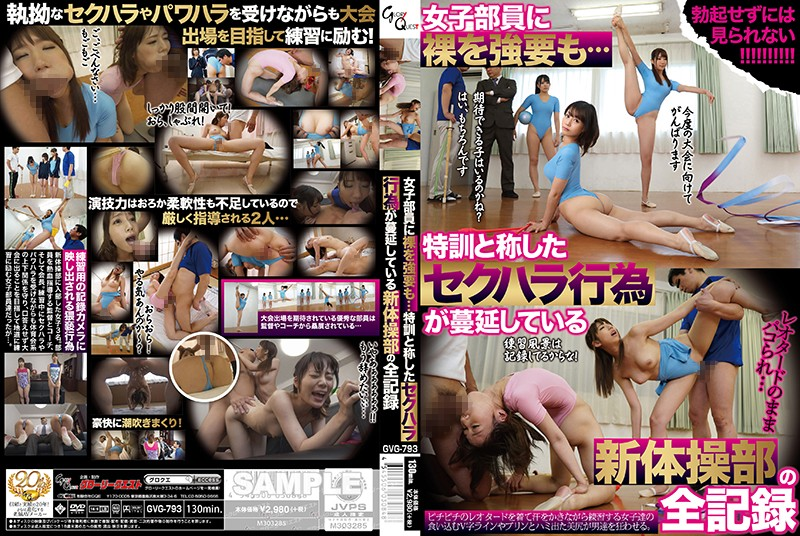 GVG-793 Coercing Female Club Members To Get Naked... The Record Of How Sexual Harassment On The Pretext Of Special Training Runs Rampant In The Rhythmic Gymnastic Club