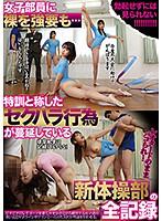 13gvg00793[GVG-793]女子部員に裸を強要も…特訓と称したセクハラ行為が蔓延している新体操部の全記録