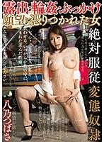 13gvg00800[GVG-800]露出・輪姦・ぶっかけ願望に憑りつかれた女 八乃つばさ