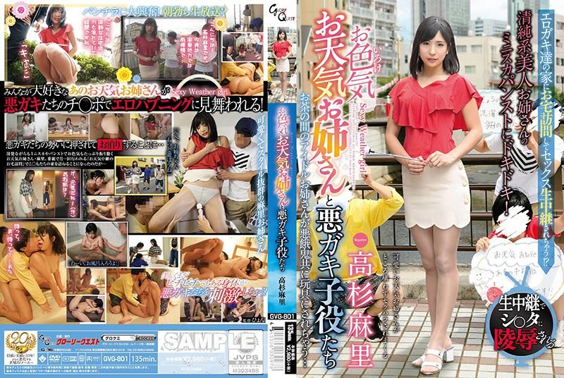 GVG-801 A Sexy Weather Girl Elder Sister And Her Bad Boys Mari Takasugi